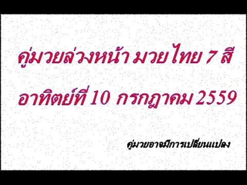 วิจารณ์มวยไทย 7 สี อาทิตย์ที่ 10 กรกฎาคม 2559 (คู่มวยล่วงหน้า)