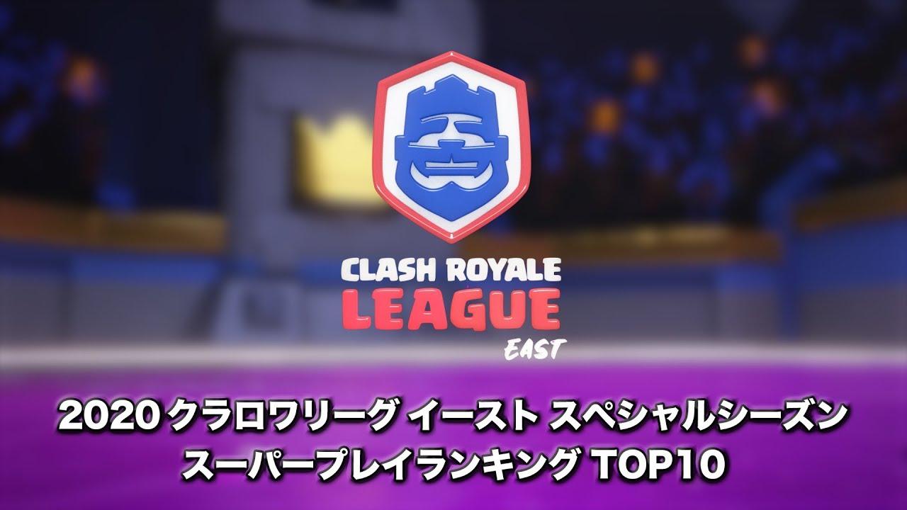 【2020 クラロワリーグ イースト】スーパープレイランキング Top10