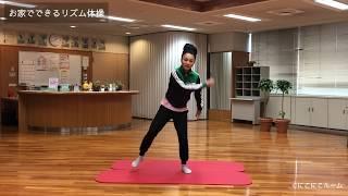 お家でできるリズム体操②『リズムダンス 高学年』:植田江利子