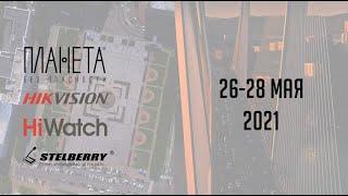 Обзор совместного семинара с компаниями Hikvision и Stelberry. Май 2021