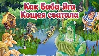 """""""Как Баба-Яга Кащея сватала""""- мюзикл для детей (клип)"""