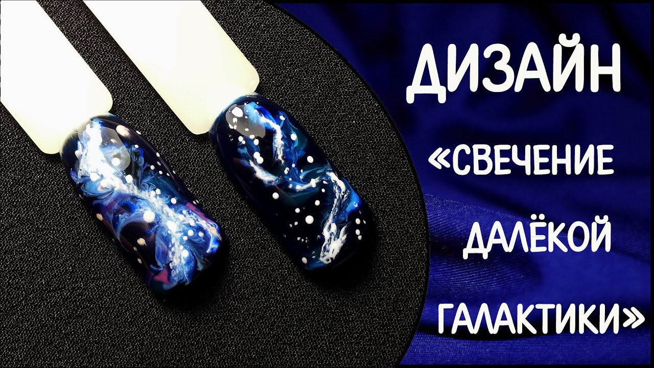 <b>гель</b>-<b>лаком</b>. Маникюр космос.