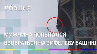 Мужчина попытался взобраться на Эйфелеву башню