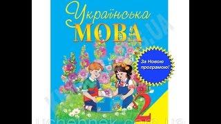 Підручник Українська мова 2 клас Нова програма Авт: М. Вашуленко С. Дубовик