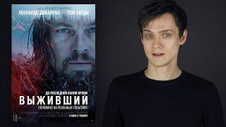 Выживший - Обзор фильма