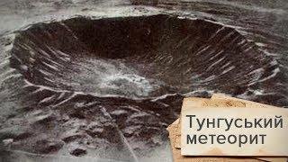 Тунгуський метеорит: що було виявлено на місці падіння, Одна історія