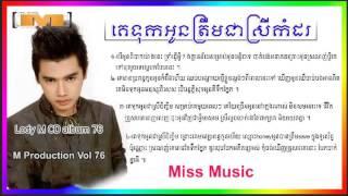 គេទុកអូនត្រឹមជាស្រីកំដរ ឡឌី | Ke Tok Oun Tream Jea Srey Kom Dor M Production Vol 76