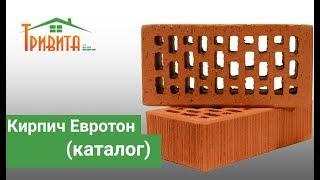 Кирпич Евротон (коричневый, персик, красный, желтый, бордо, тоскана)(http://trivita.net.ua/kirpich-evroton-c-7 Кирпич Евротон (Новый Роздол) большой ассортимент, низкая цена, высокое качество...., 2016-02-15T14:11:45.000Z)
