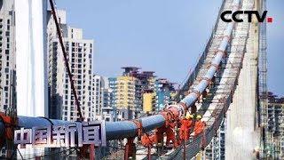 [中国新闻] 中国上半年经济运行稳中有进 | CCTV中文国际