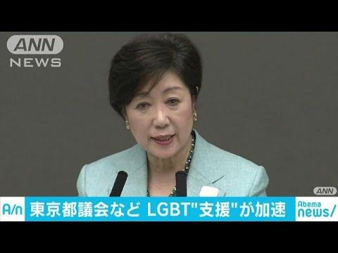 "LGBT差別めぐり 都や区で""支援""の動き加速180920"