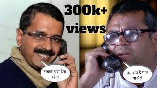Arvind Kejriwal funny MOments.Kejriwal lol moments.arvind kejriwal funny answers.kejriwal roast.
