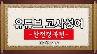 김영수의 유튜브 고사성어 (완전정복편) 감~감문지양