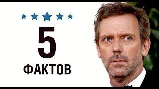 Хью Лори - 5 Фактов о знаменитости || Hugh Laurie