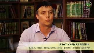 Я начинаю говорить по-татарски. Урок 1. Звуки и буквы.  [baytalhikma.ru]