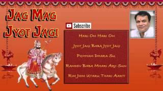 Baba Ramdevji Bhajan 2015 | Gopal Bajaj | Jag Mag Jyot Jag | Latest Rajasthani Songs | AUDIO JUKEBOX