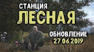 STALKER ОНЛАЙН / Станция Лесная / Доработано!
