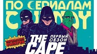 По сериалам с Vendy. Спецвыпуск - The Cape (Сезон 1)