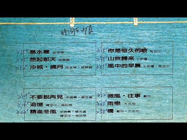 鄭怡之歌|那些年我們一起唱的歌#103