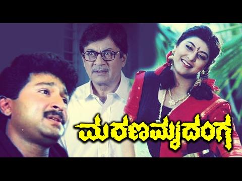 Malashri, Sunil And Ananth Nag Kannada Full Movie Marana Mrudanga - ಮರಣ ಮೃದಂಗ | Full Length Movies