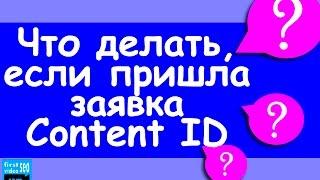 Content ID. Что делать, если поступила Заявка? На сколько это серьезно?(Content ID. Что делать, если поступила Заявка? На сколько это серьезно? Чек-лист по оптимизации канала на YouTube:..., 2016-05-24T15:37:46.000Z)