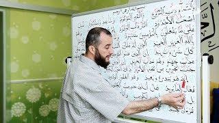 От 0 и до Корана: урок № 64