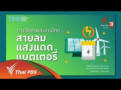 วางแผนพลังงานไทย - วันที่ 23 Apr 2018