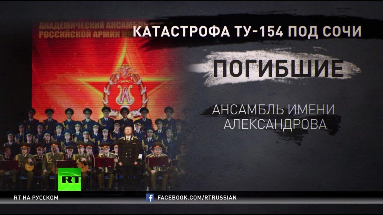 Год со дня крушения Ту-154 над Сочи