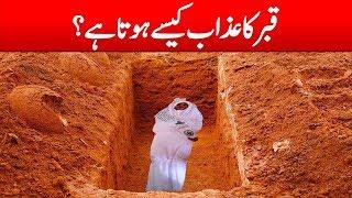 "बे नमाज़ी का अंजाम ""Benamazi Ka Anzam"" ¦¦ Mufti Rashid - Quran Aur Hadees"