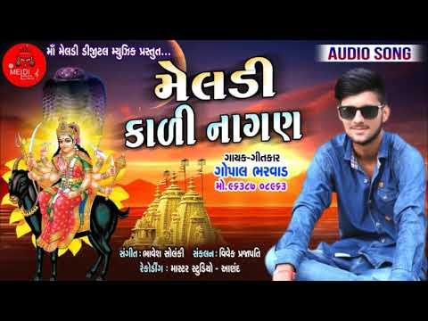 Meladi Kali Nagan | Gopal Bharwad | New Gujarati Song | Meldi Maa Song | RDC Gujarati