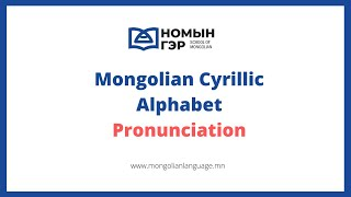 Mongolian language: Pronunciation of Mongolian alphabet