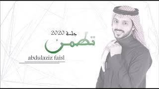 عبدالعزيز فيصل تطمن جلسه 2020
