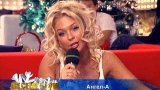 Ангел А Простая девочка Песня Года 2008