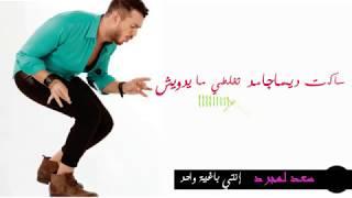 سعد المجرد انتي باغية واحد مع الكلمات  YouTube