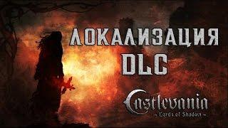 Локализация Castlevania: Lords of Shadow DLC