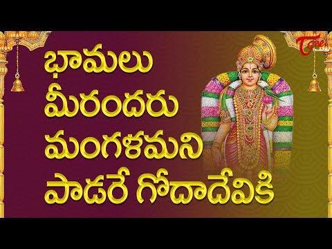 Harathi songs in telugu with lyrics