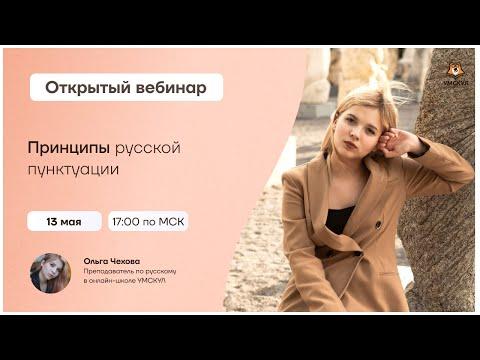 Принципы русской пунктуации | Русский язык ОГЭ 2021 | Умскул