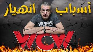 أسباب انهيار WCW