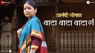 Waata Waata Waata Ga | Anandi Gopal | Lalit Prabhakar & Bhagyashree Milind | Priyanka Barve