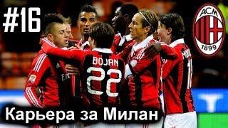 FIFA 13 Карьера за Milan - Конец?! - Серия 16