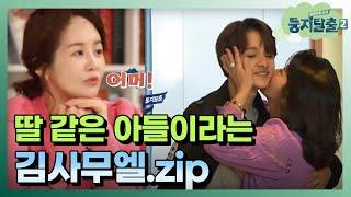 tvNnest2 프듀2 사무엘, 엄마와 ′볼뽀뽀 & 궁디퐝퐝′!! 171205 EP.1