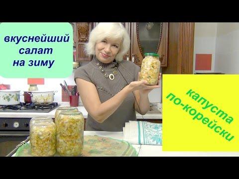 Вкуснейшая капуста по-корейски на зиму))) Объеденье просто)))