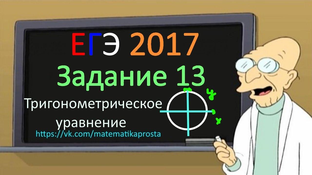 Новое видео задание 13 (С1) ЕГЭ 2017 . Урок 13