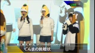 2015-03-28 MC:上々軍団 出演:ぐんまちゃん, アンジュルム 和田彩花, 田...