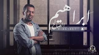 ابراهيم الصالح - كذاب ما حبني | 2018