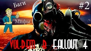 Fallout 4 2 - БАГИ И МИФЫ 1