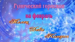 РУНИЧЕСКИЙ ГОРОСКОП НА ФЕВРАЛЬ  ТЕЛЕЦ,ДЕВА,КОЗЕРОГ