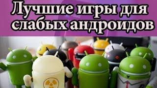 Лучшие игры андроид 2016 для слабых телефонов