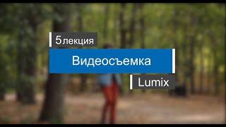 Урок 5: Видеосъемка на LUMIX