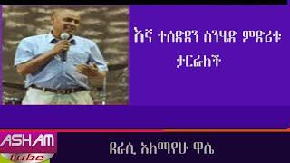 """Ethiopia - ደራሲ አለማየሁ ዋሴ """"እኛ ተሰድደን ስንሄድ ምድሪቱ ታርፋለች"""""""
