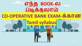 எந்த  BOOK-ல படிக்கலாம் CO-OPERATIVE BANK EXAM Tamil syllabus